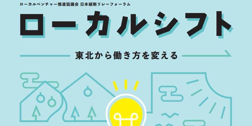 """ローカルベンチャーフォーラム in 仙台 """"ローカルシフト""""~東北から働き方を変える~"""