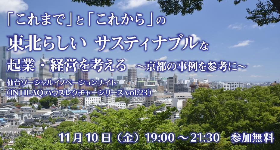 「これまで」と「これから」の東北らしいサスティナブルな起業・経営を考える ~京都の事例を参考に~ 仙台ソーシャルイノベーションナイト