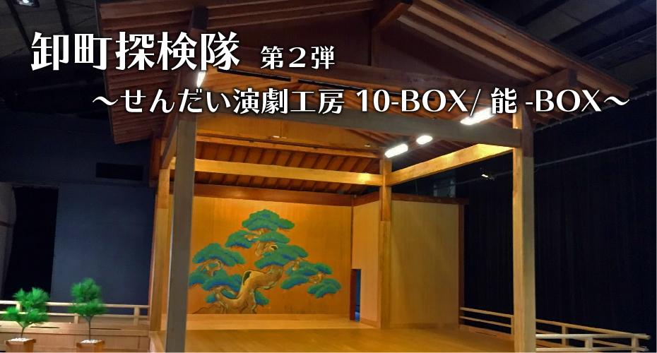卸町探検隊 第2弾〜せんだい演劇工房 10-BOX/能-BOX〜