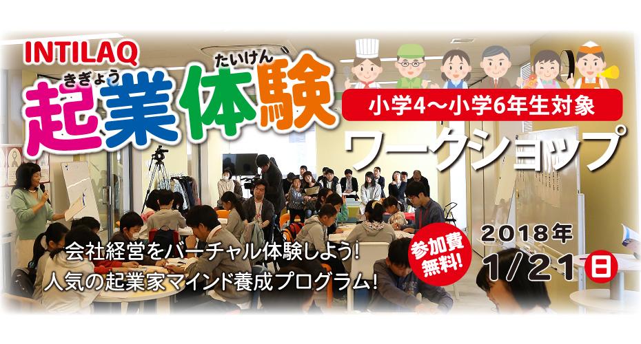 【小学4〜小学6年生対象】起業体験ワークショップ  2018/1/21