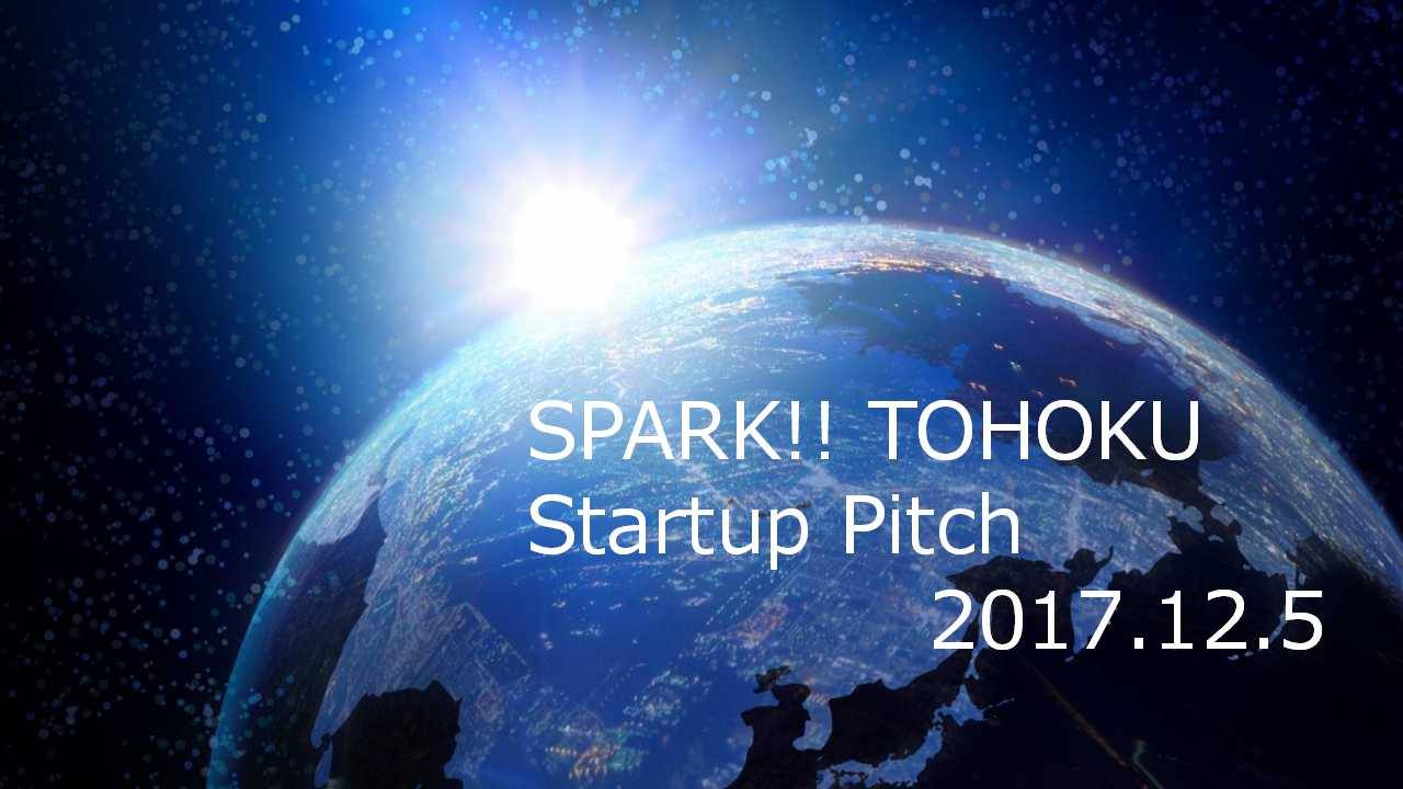 起業家甲子園・起業家万博【東北地区大会】~Spark! Tohoku 2017 Startup Pitch