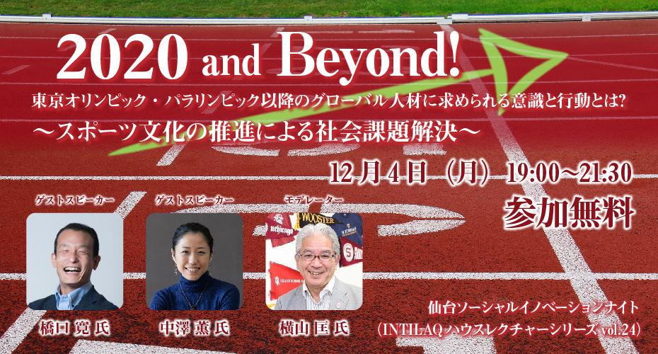 2020 and Beyond! 東京オリンピック・パラリンピック以降のグローバル人材に求められる意識と行動とは? ~スポーツ文化の推進による社会課題解決~