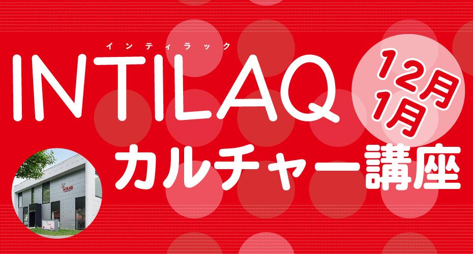 INTILAQカルチャー講座<INTILAQへ行こう!>【12-1月号】