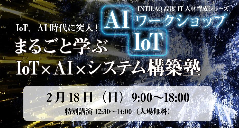 IoT、AI時代に突入! まるごと学ぶIoT × AI × システム構築塾 INTILAQ高度IT人材育成シリーズ