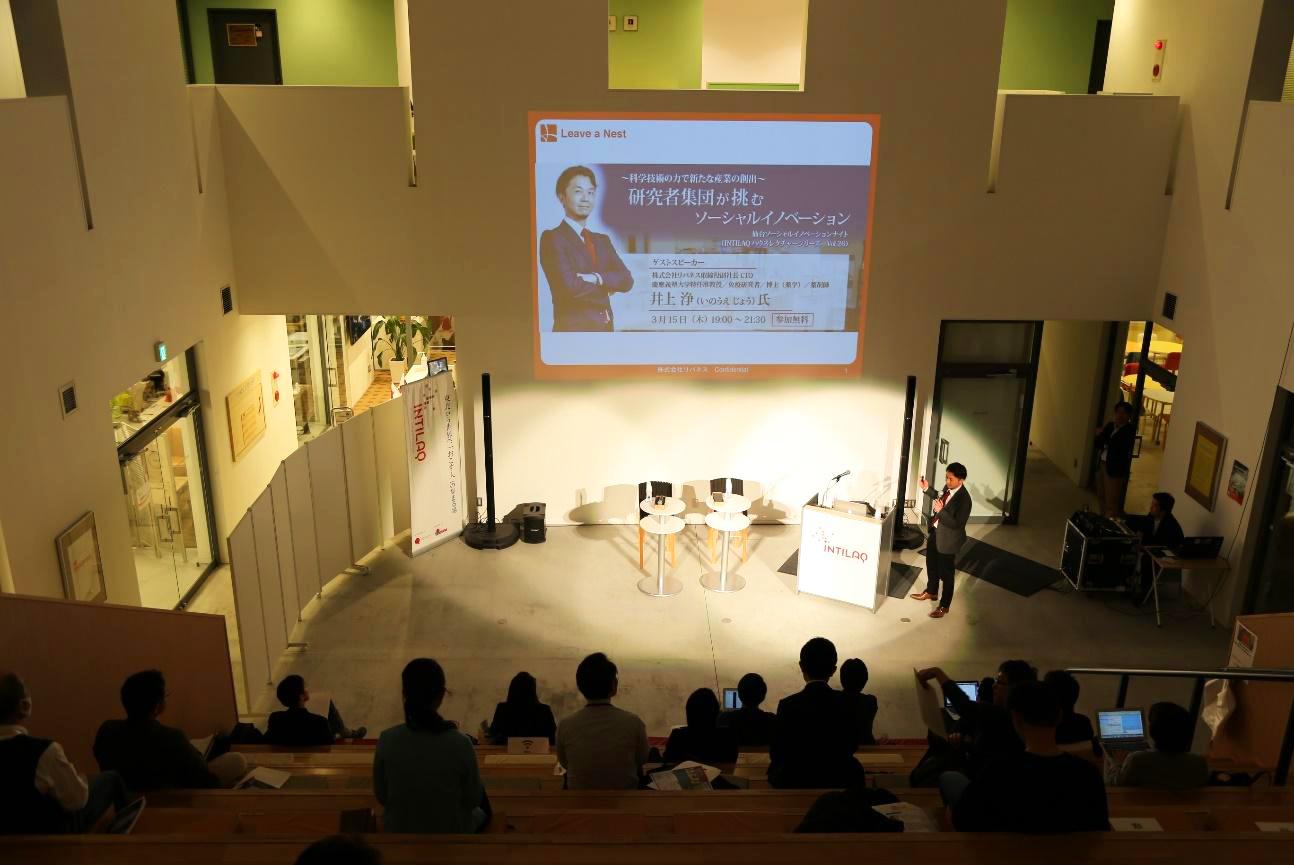 【イベントレポート】~科学技術の力で新たな産業の創出~ 研究者集団が挑むソーシャルイノベーション