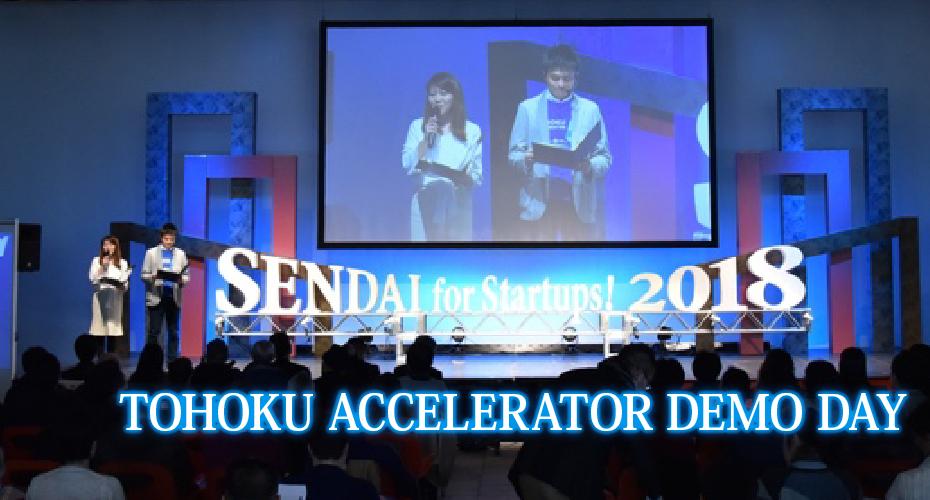 SENDAI for Startups! Day3 「TOHOKU ACCELERATOR DEMO DAY」 イベントレポート