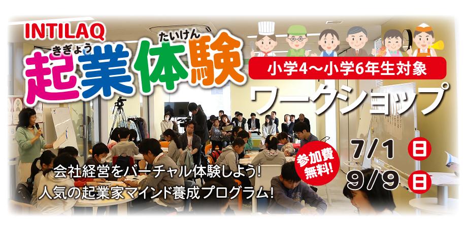 【小学4〜小学6年生対象】起業体験ワークショップ  2018/9/9