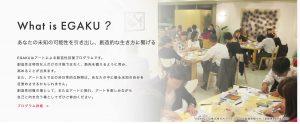 【イベントレポート】EGAKUワークショップ開催