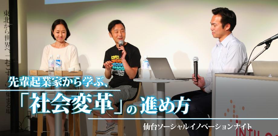 【イベントレポート】先輩起業家から学ぶ、「社会変革」の進め方
