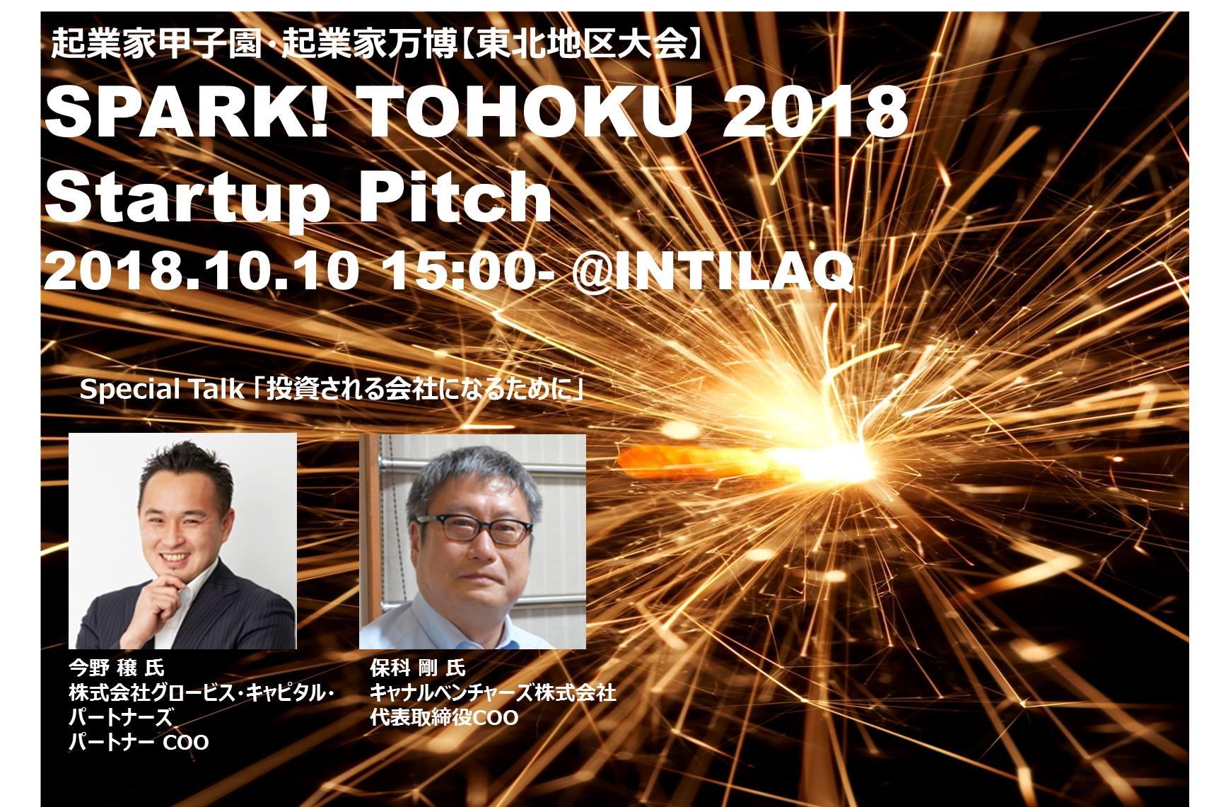 SPARK! TOHOKU 2018 Startup Pitch 10/10