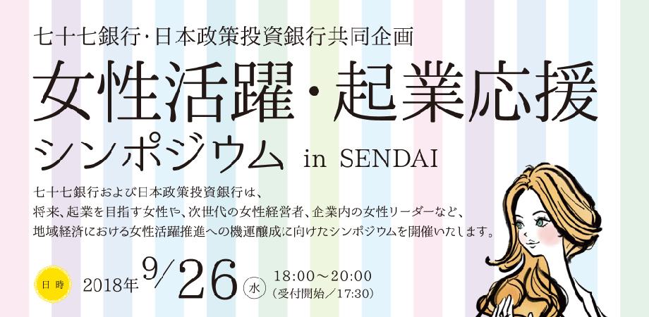 女性活躍・起業応援 シンポジウム in SENDAI 9/26