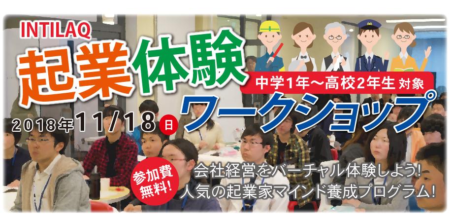 【中学1年〜高校2年生対象】起業体験ワークショップ  11/18