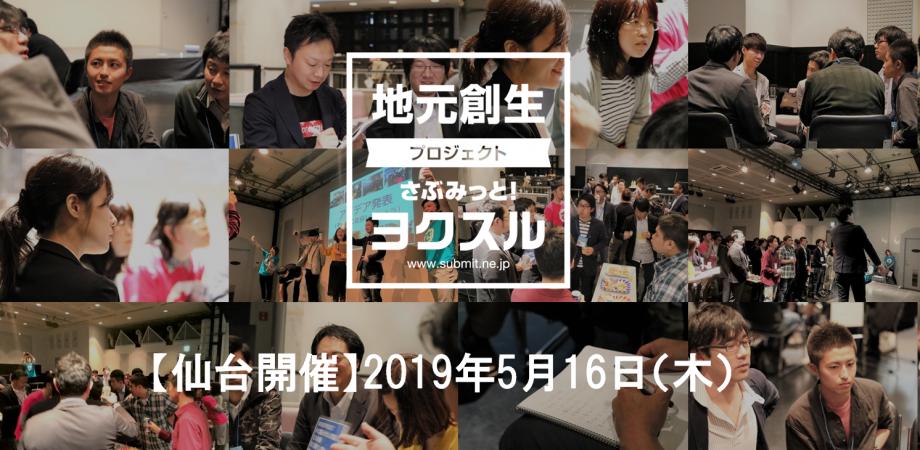 第7回 さぶみっと!ヨクスル in 仙台 5/16