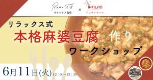 本格麻婆豆腐作りワークショップ