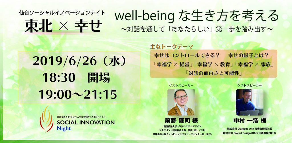 【東北×幸せ】well-beingな生き方を考える 〜対話を通して「あなたらしい」第一歩を踏み出す〜