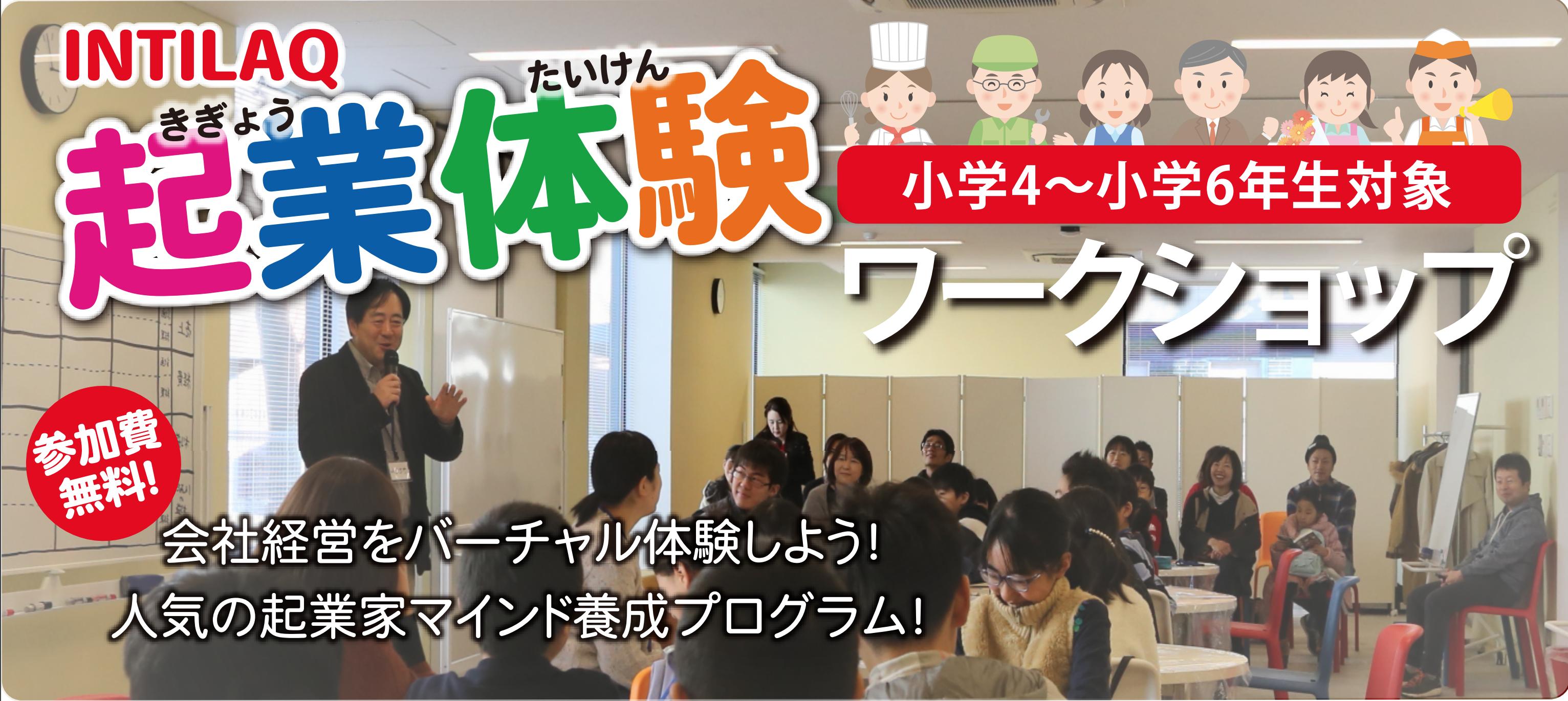 【小学4〜小学6年生対象】起業体験ワークショップ  2020/1/19