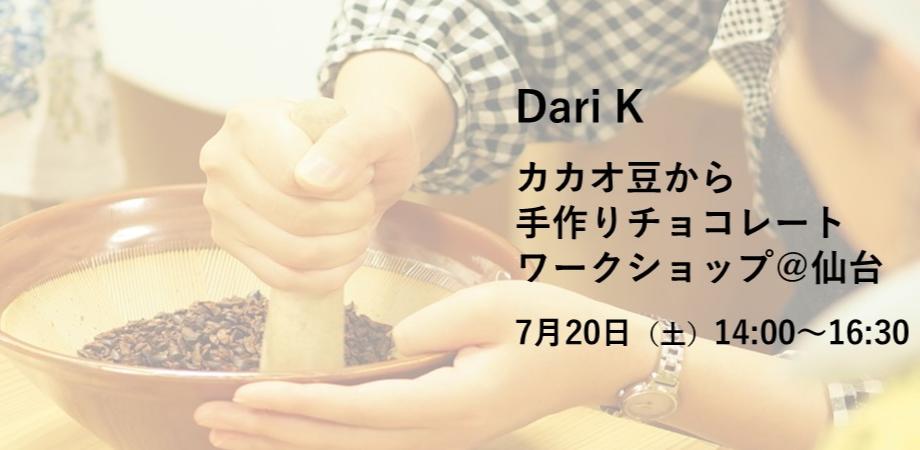 カカオ豆から手作りチョコレートワークショップ@仙台