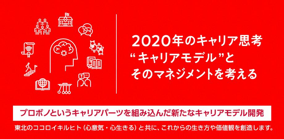 【7/11開催】2020年のキャリア思考「キャリアモデル」とそのマネジメントを考える
