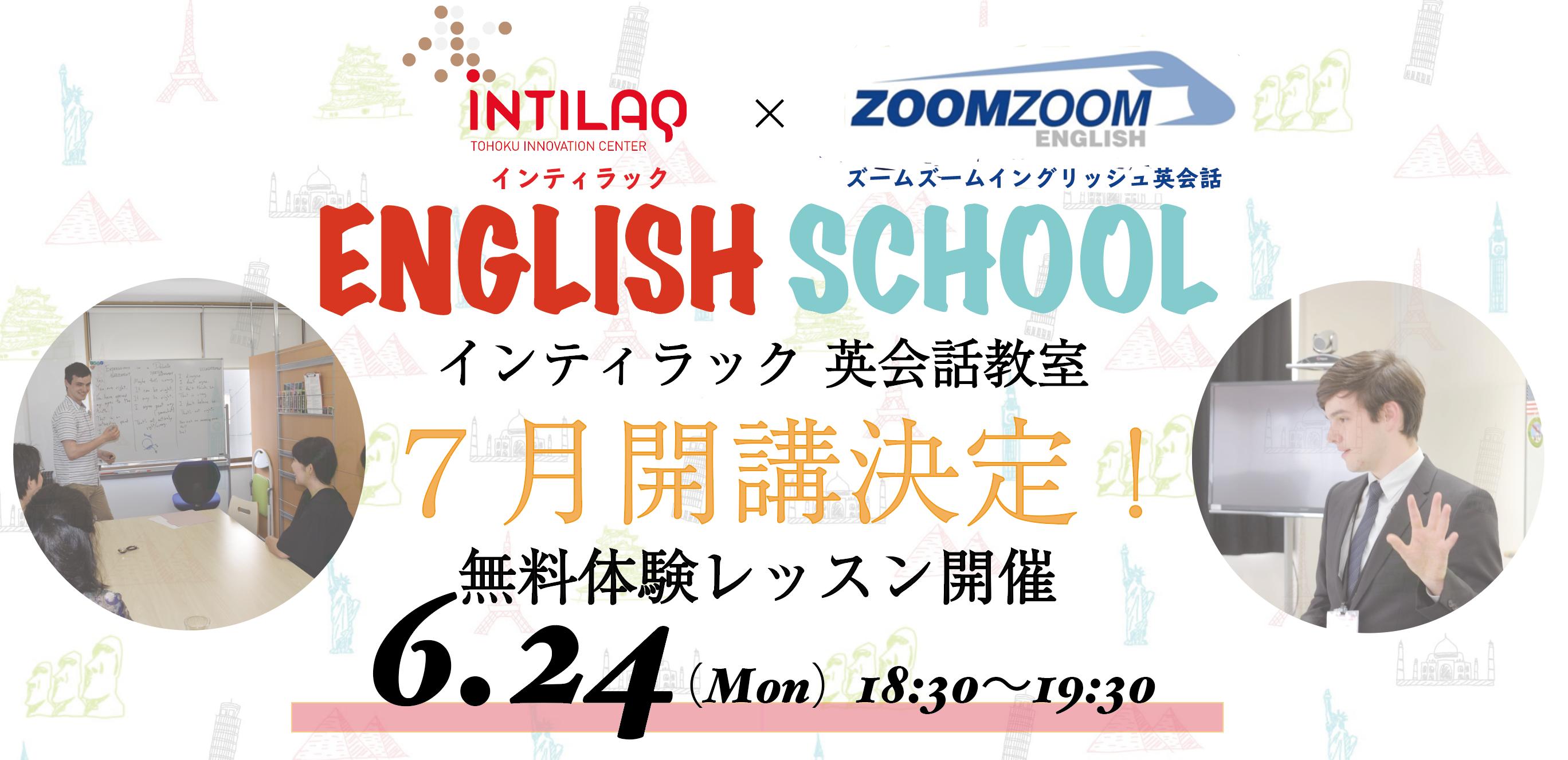 INTILAQ英会話教室・無料体験レッスン
