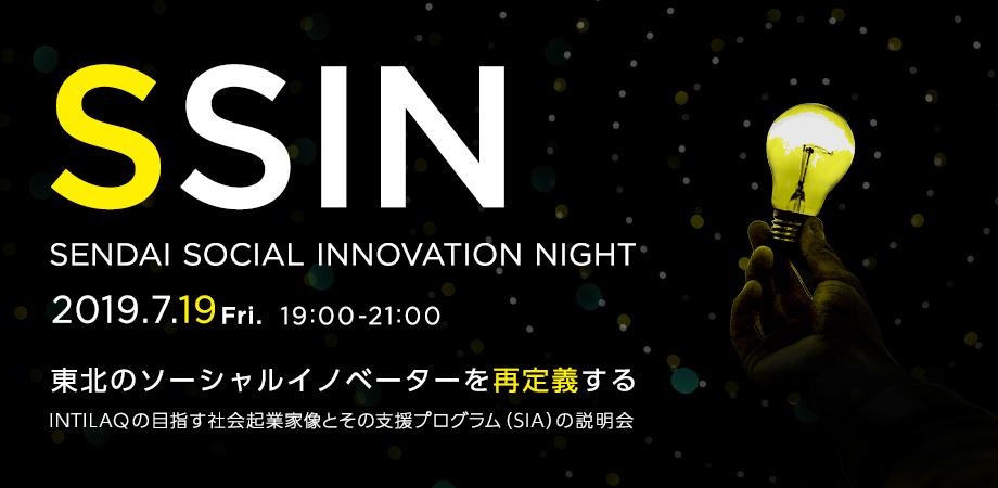 東北のソーシャルイノベーターを再定義する   〜INTILAQの目指す社会起業家像とその支援プログラム(SIA)の説明会 〜