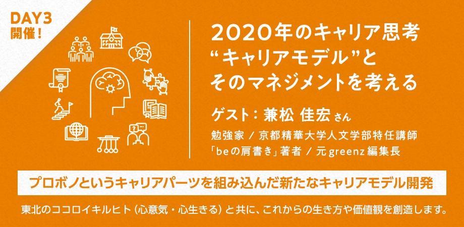 【8/20開催】2020年のキャリア思考「キャリアモデル」とそのマネジメントを考える 〜 プロボノ というキャリアパーツを組み込んだ新たなキャリアモデル開発 〜