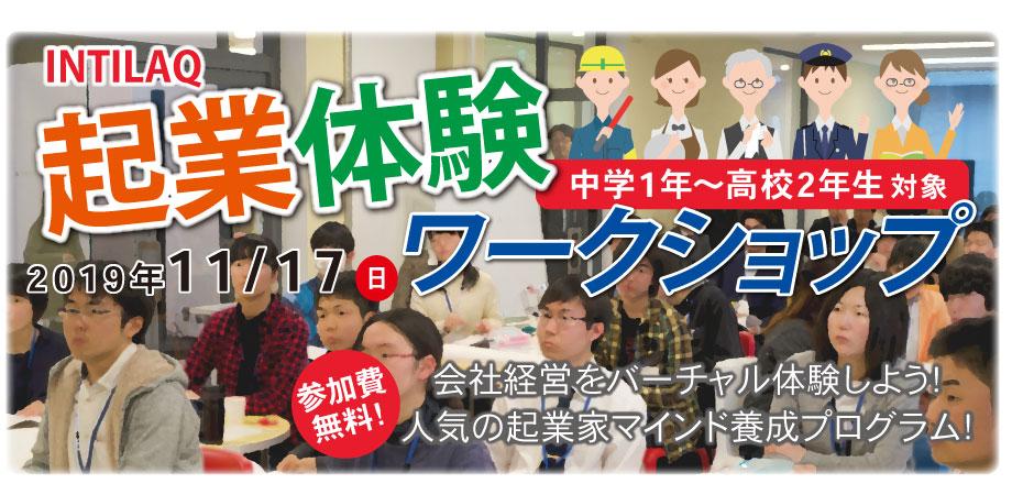 【中学1年〜高校2年生対象】起業体験ワークショップ  2019/11/17