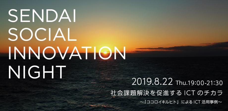 <イベントレポート> Sendai Social Innovation Night 2019.8.22 社会課題解決を促進するICTのチカラ ~「ココロイキルヒト」によるICT活用事例~