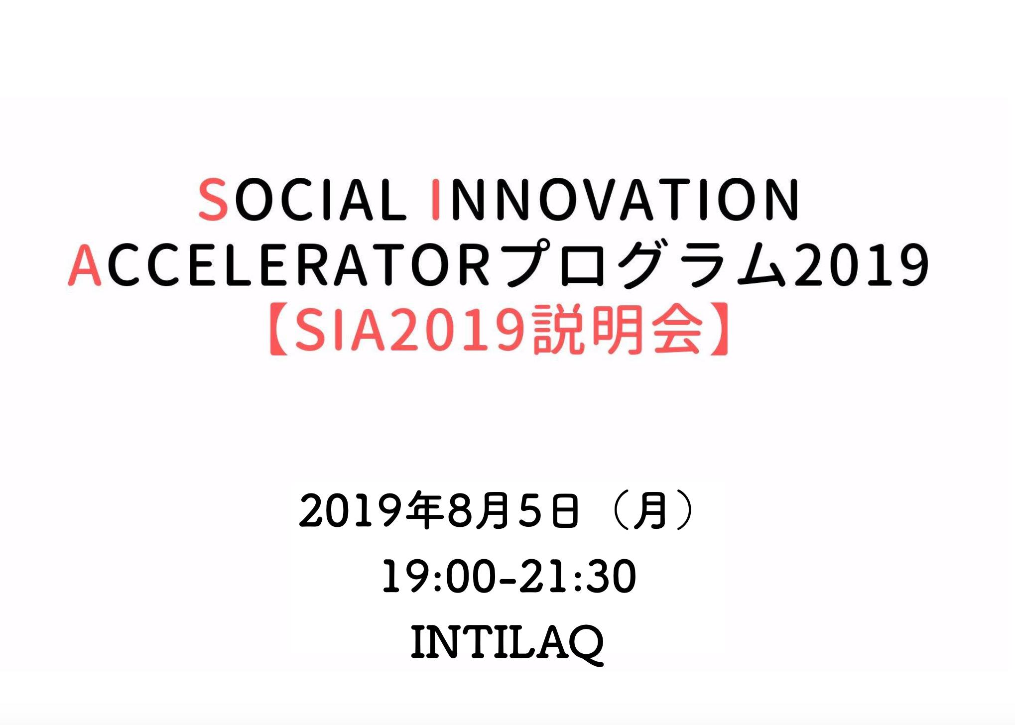 【8/5 開催】SOCIAL INNOVATION ACCELERATORプログラム SIA2019説明会@INTILAQ
