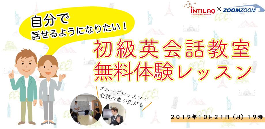INTILAQ英会話教室・10月無料体験レッスン