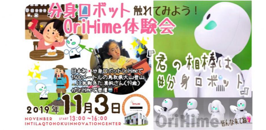 分身ロボットに触れてみよう「OriHime体験会」~君の相棒は#分身ロボット#~