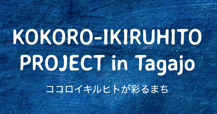 KOKORO-IKIRUHITO PROJECT in Tagajo 始動。