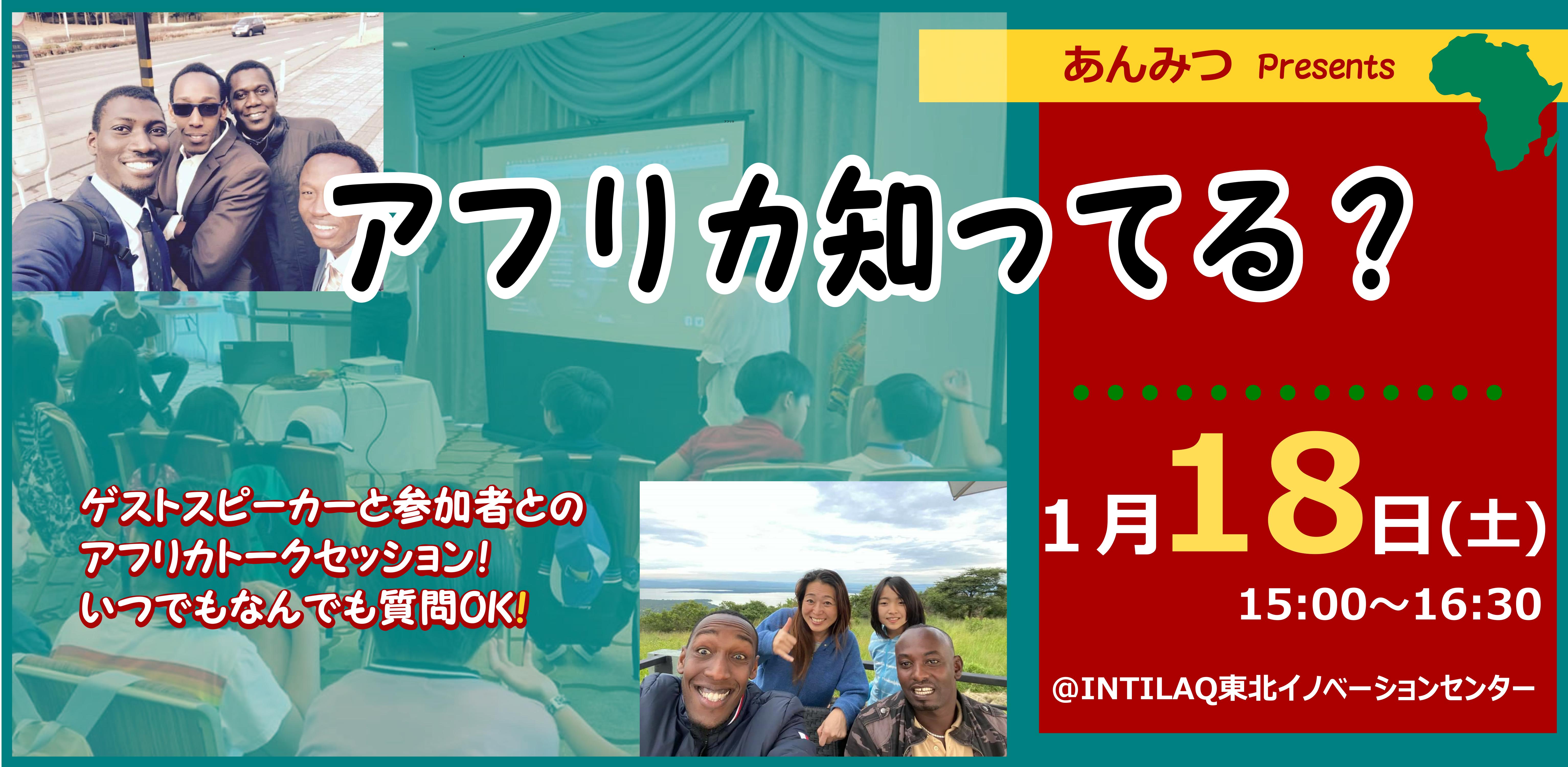 『アフリカ知ってる!?』~ ANMITU国際交流イベント ~