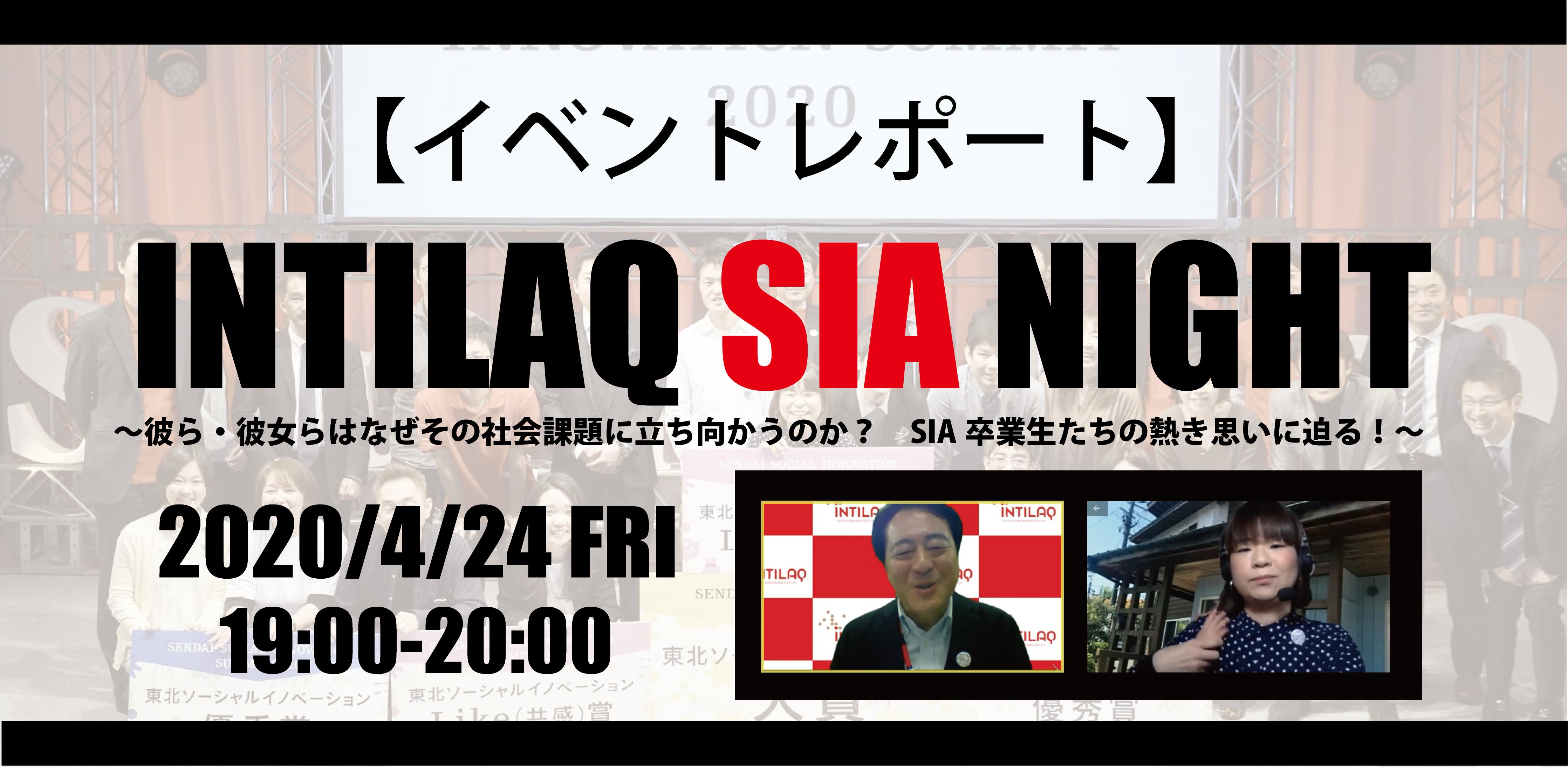 【イベントレポート】第1回  INTILAQ SIA ナイト