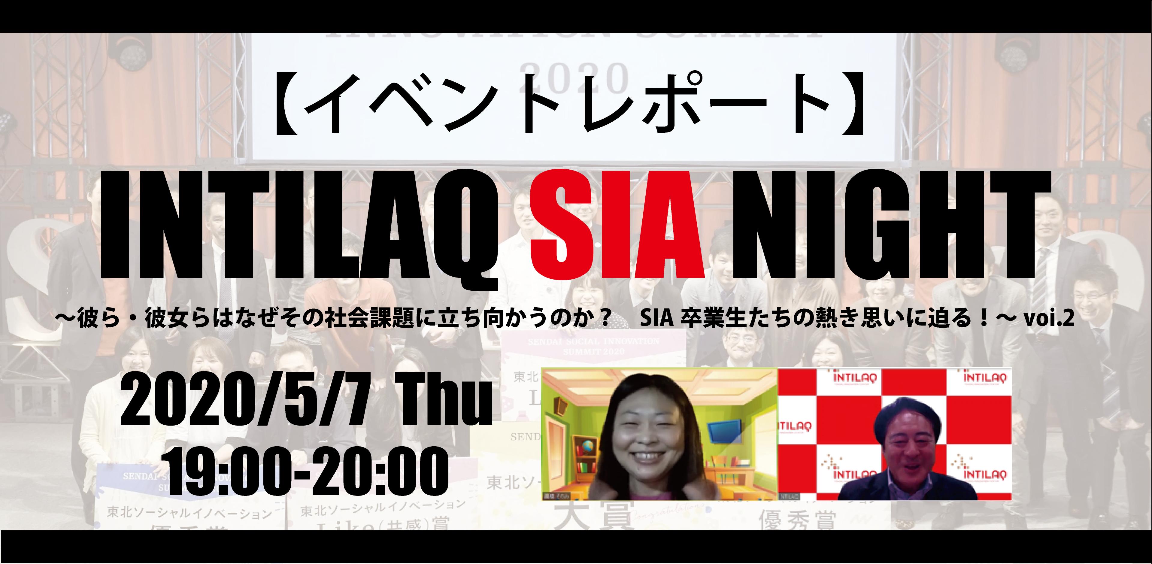 【イベントレポート】第2回  INTILAQ SIA ナイト