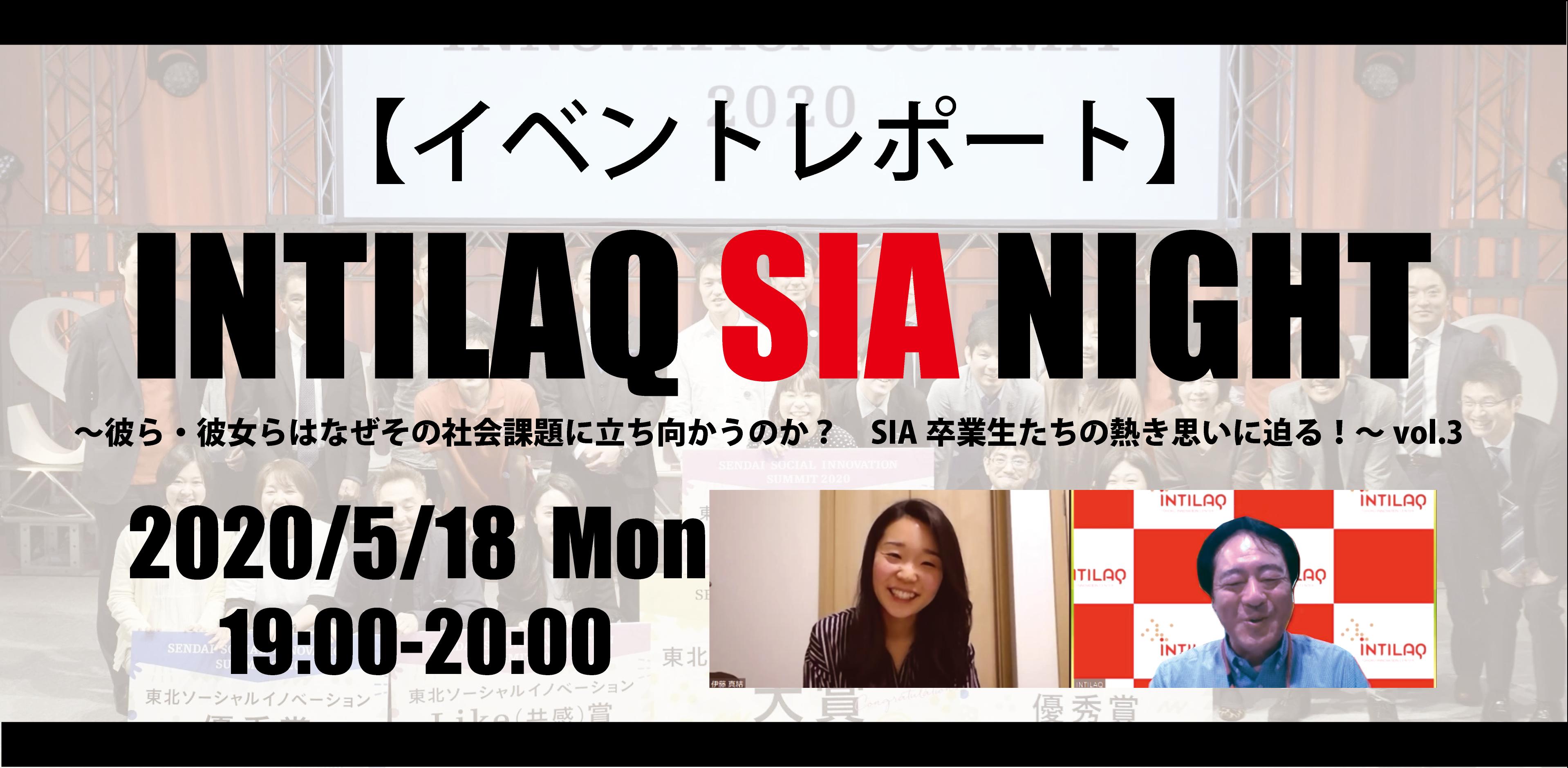 【イベントレポート】第3回  INTILAQ SIA ナイト