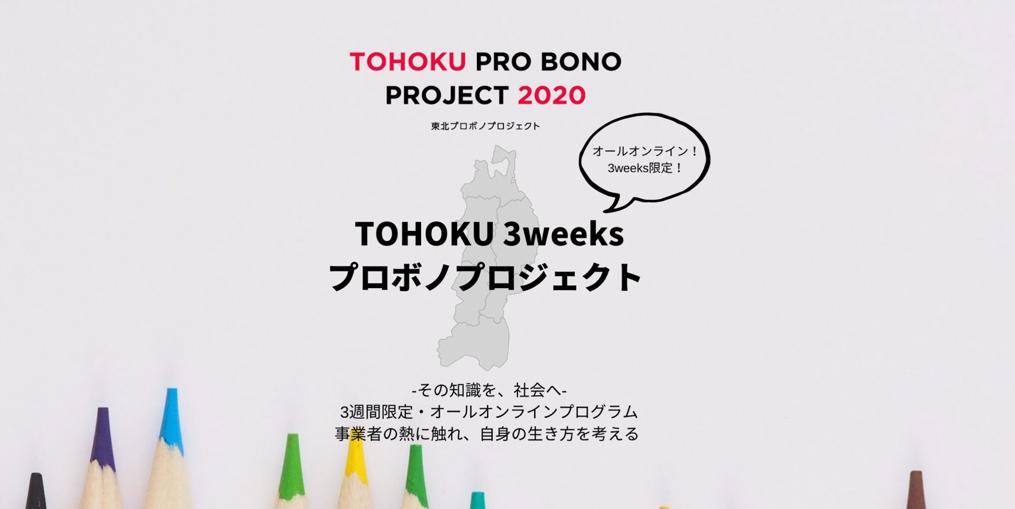 【プレスリリース】「TOHOKU 3weeksプロボノプロジェクトスタート」
