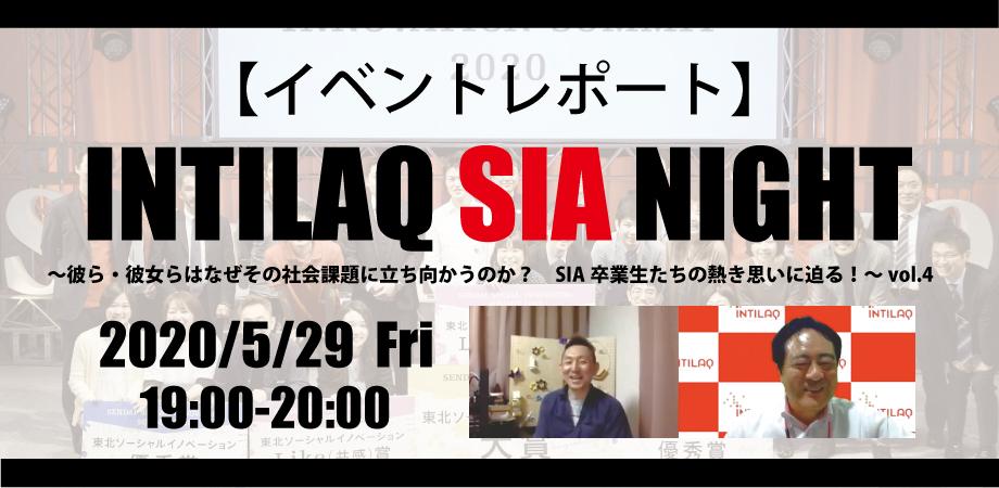 【イベントレポート】第4回 INTILAQ SIA ナイト