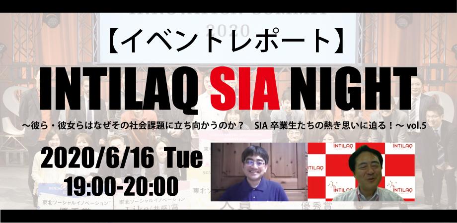 【イベントレポート】第5回 INTILAQ SIA ナイト