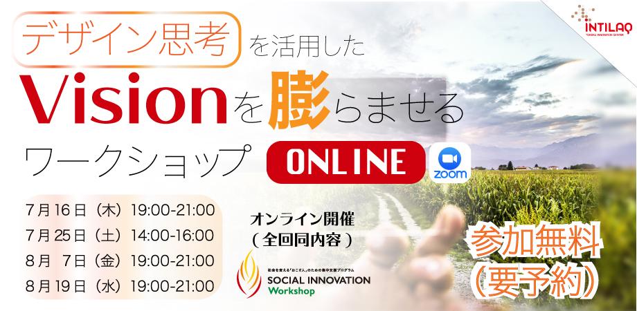 【オンライン開催!】デザイン思考を活用した Visionを膨らませるワークショップ 【7/16・7/25・8/7・8/19】