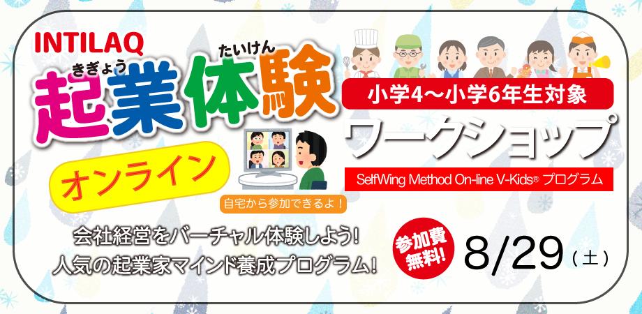 【小学4~6年生対象】起業体験ワークショップ オンライン版 (SelfWing Method On-line V-Kids®プログラム)