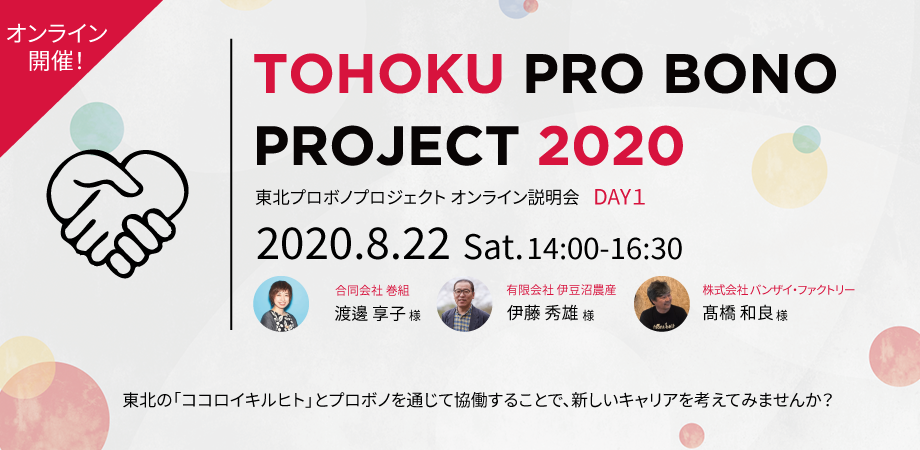 東北プロボノプロジェクト オンライン説明会 DAY1