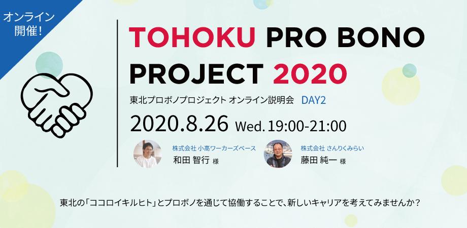 東北プロボノプロジェクト オンライン説明会 DAY2