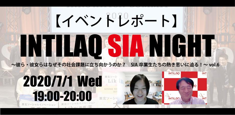 【イベントレポート】第6回 INTILAQ SIA ナイト