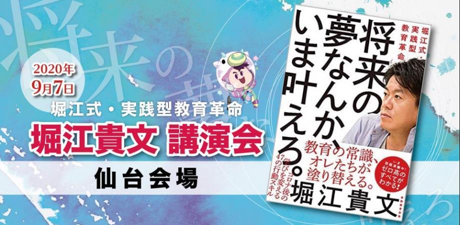 堀江貴文氏講演会「将来の夢なんか、いま叶えろ。」仙台会場【9/3追記】