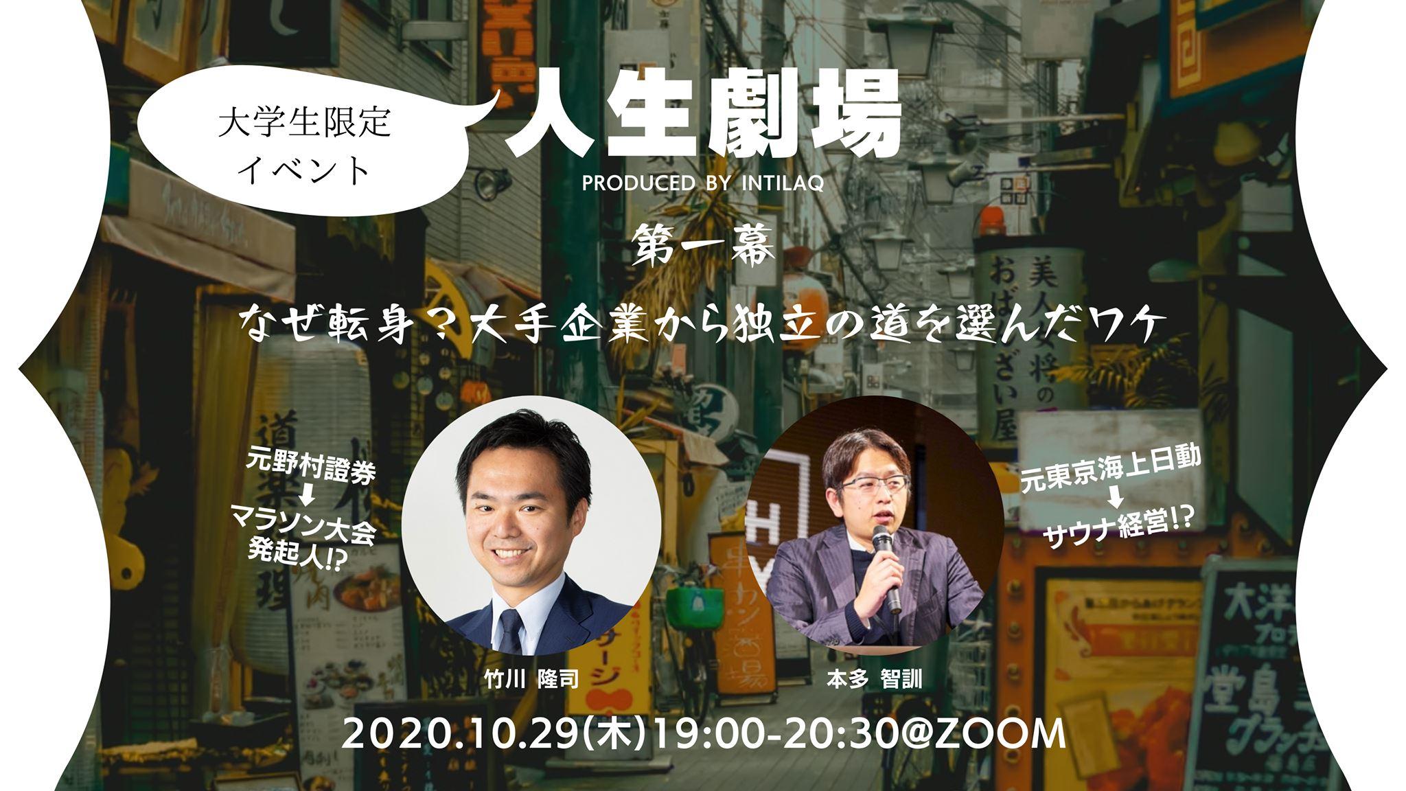 """""""人生劇場""""第1幕〜なぜ転身?大手企業から独立の道を歩んだワケ〜"""