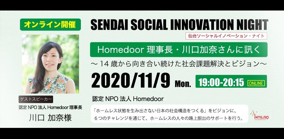 〈イベントレポート〉Homedoor理事長・川口加奈さんに訊く ~14歳から向き合い続けた社会課題解決とビジョン~