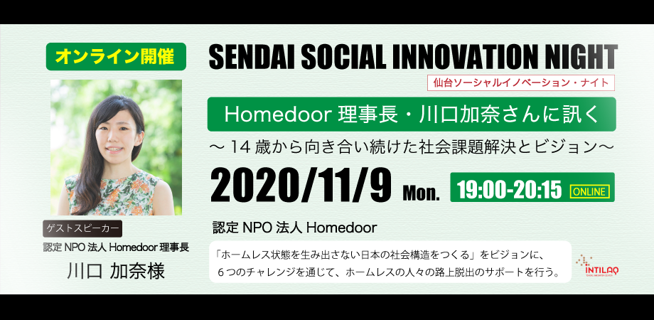 Homedoor理事長・川口加奈さんに訊く ~14歳から向き合い続けた社会課題解決とビジョン~