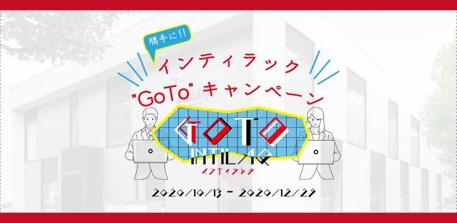 """INTILAQ 勝手に""""GoTo""""キャンペーン"""