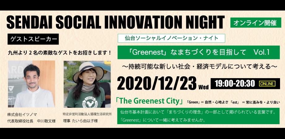 〈イベントレポート〉「Greenest」なまちづくりを目指して Vol.1 ~持続可能な新しい社会・経済モデルについて考える~