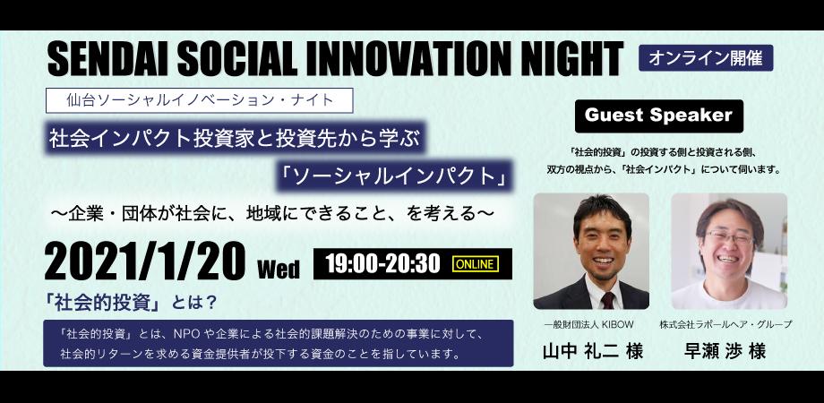 社会インパクト投資家と投資先から学ぶ「ソーシャルインパクト」 ~企業・団体が社会に、地域にできること、を考える~